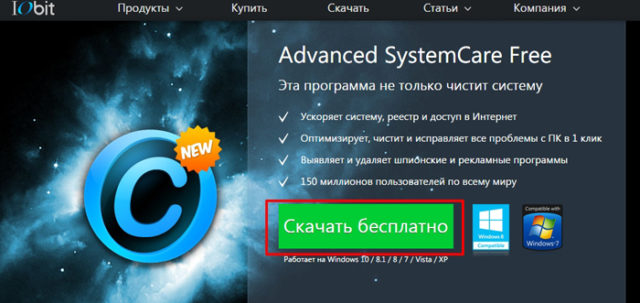 скачать advanced systemcare