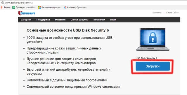 Скачать USB Disk Security