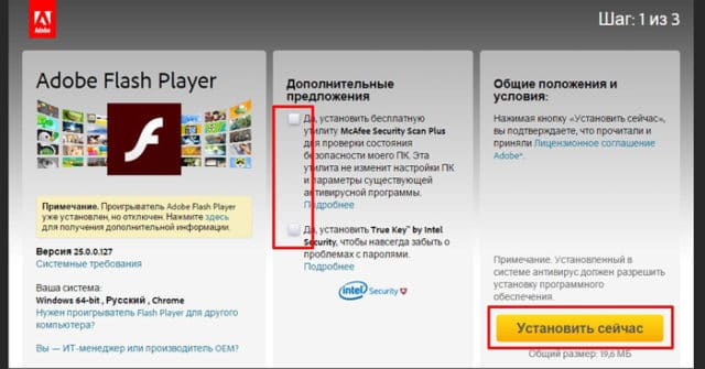 скачать adobe flash player 10